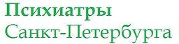 psihiatry_spb_logo.jpg