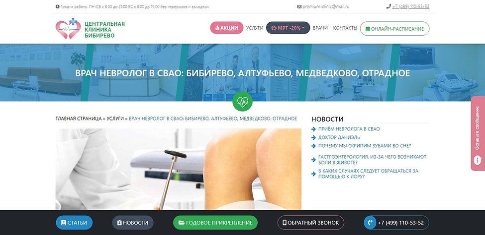 Центральная клиника Бибирево официальный сайт