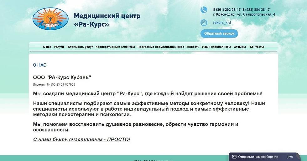 Мед Центр Ракурс - официальный сайт