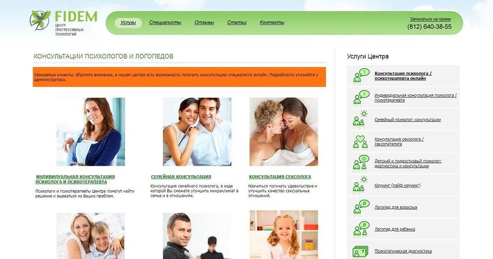 Официальный сайт психологического центра Фидем