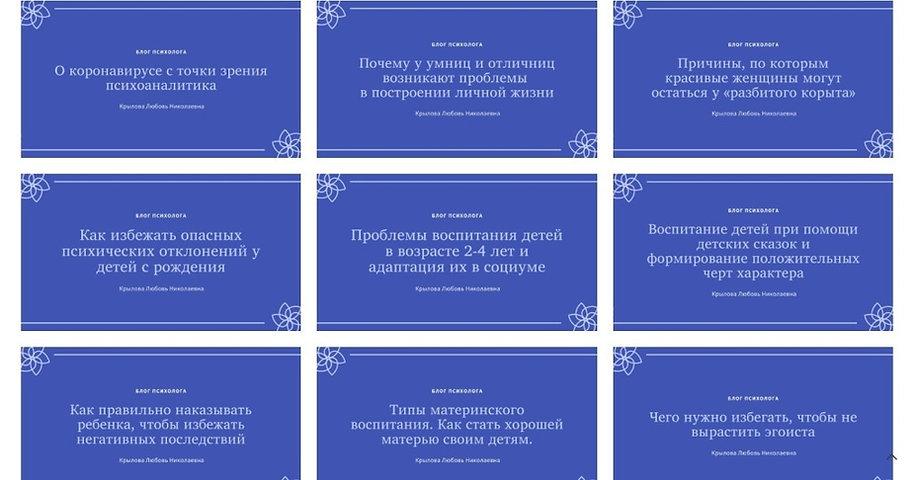 Психолог Крылова видео блог на сайте