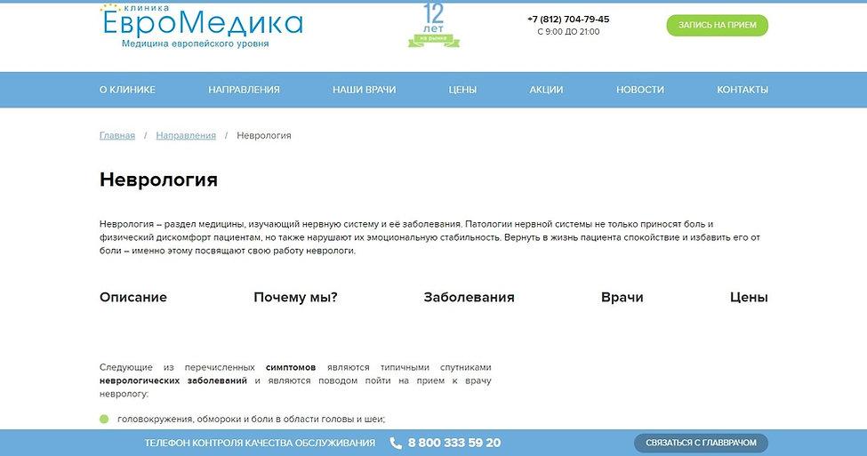 Сайт невролога Федорова