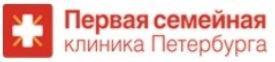 Первая семейная клиника Петербурга логотип
