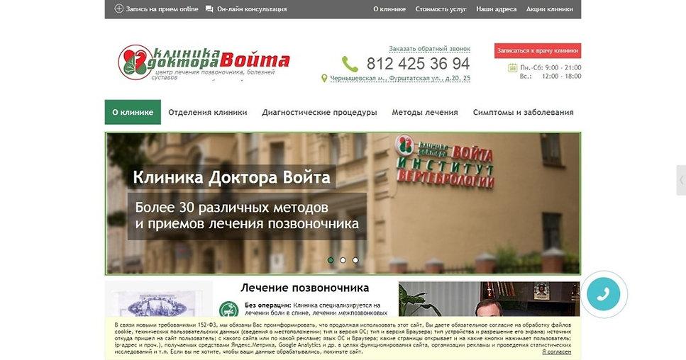 Клиника доктора Войта официальный сайт
