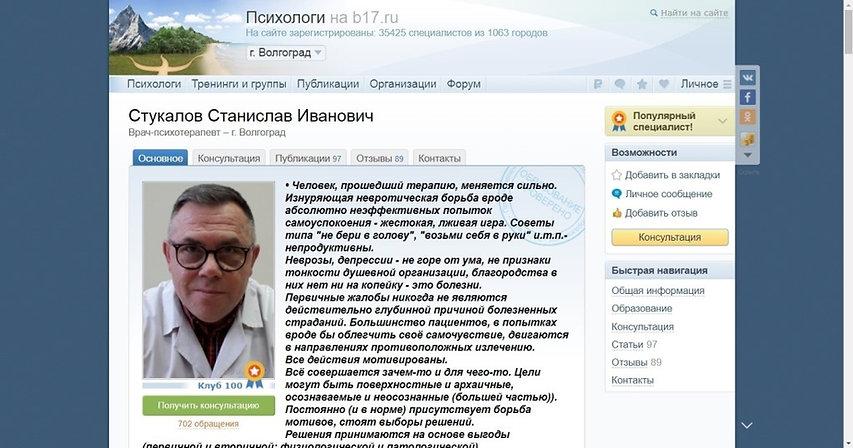 Психолог, психотерапевт Стукалов - официальный сайт