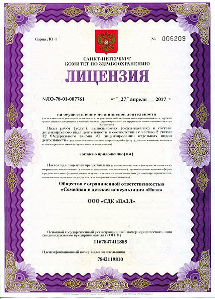 """Лицензия психологического центра """"Пазл"""""""