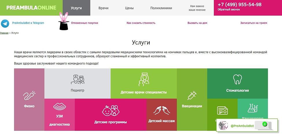 """клиника """"Преамбула"""" официальный сайт"""