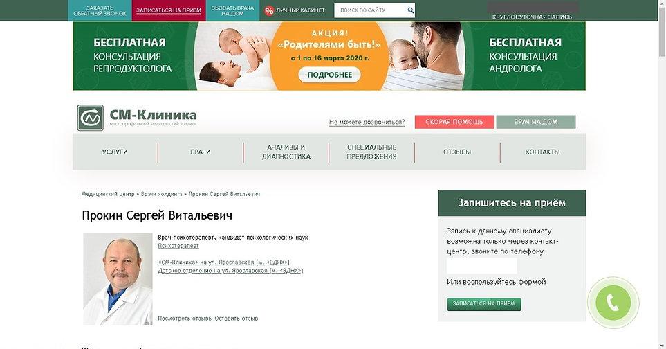 См клиника Москва официальный сайт