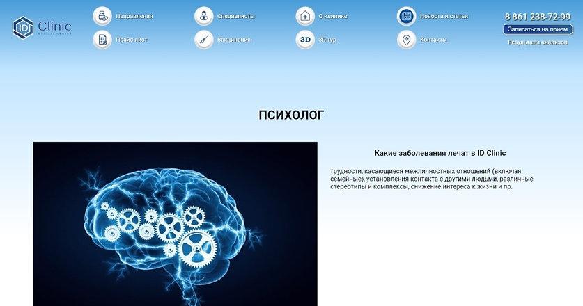Мед Центр Id Clinic - официальный сайт