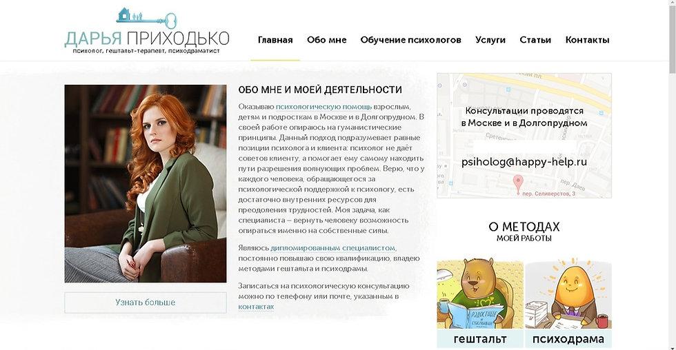 Детский психолог Приходько официальный сайт
