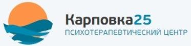Психотерапевтическая клиника Карповка 25 логотип