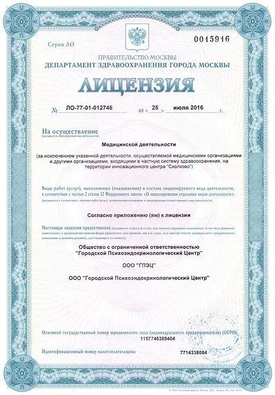 Лицензия клиники арбат25