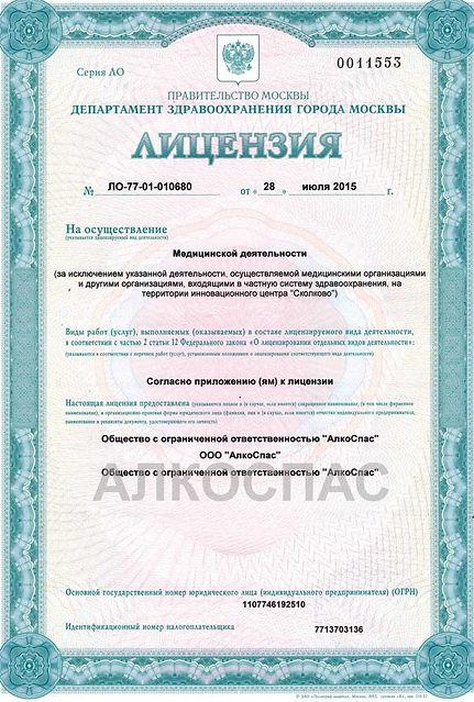 """Лицензия психиатрического центра """"Алкоспас"""""""