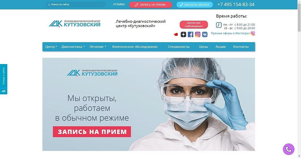 Сайт невролога Трунева Евгения