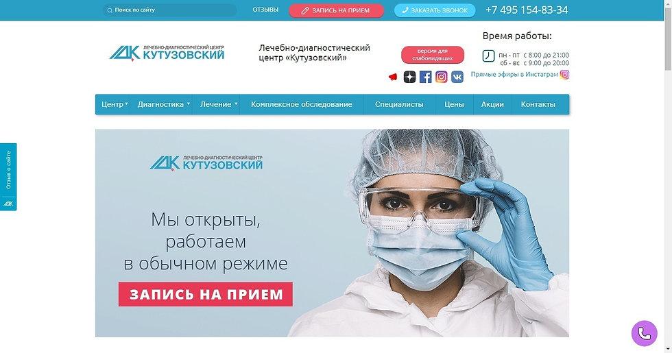 Мед центр Кутузовский официальный сайт