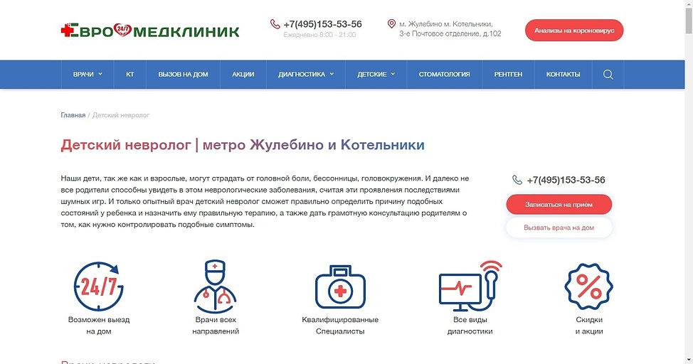 ЕвромедКлиник официальный сайт