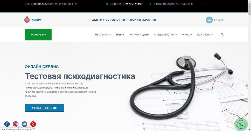 Клиника Гранат в Москве официальный сайт