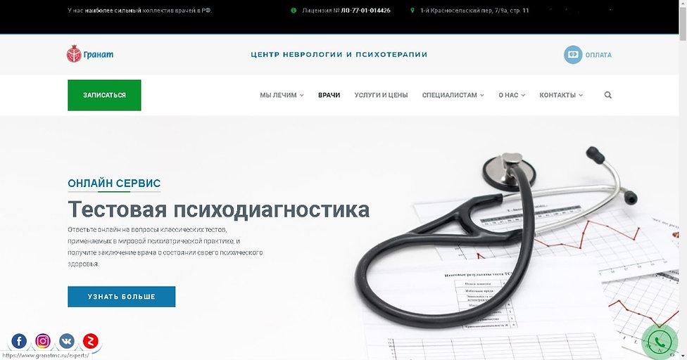 Сайт психиатра Соколова