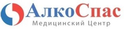 """Наркологическая клиника """"Алкоспас"""" - логотип"""