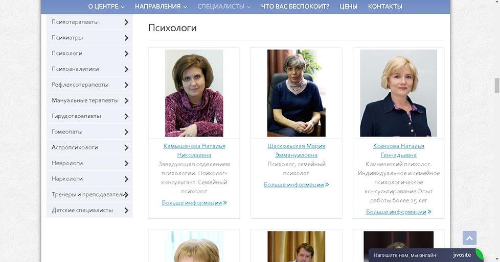 Медико Психологический центр индифидуальсти официальный сайт