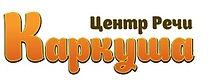 """Центр речи """"Каркуша"""" логотип"""