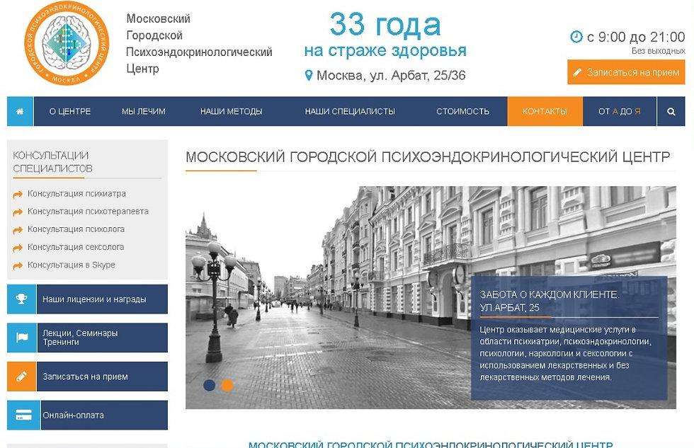 Московский Городской Психоэндокринологический центр официальный сайт