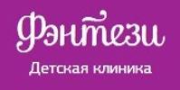 """Детская клиника """"Фэнтези"""" - логотип"""