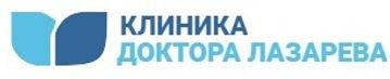 Клиника доктора Лазарева лого