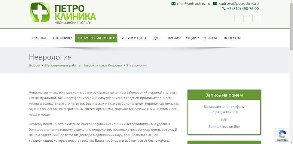Сайт невролога Охрим