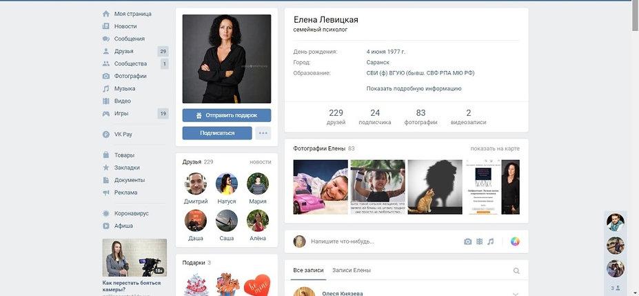 Психолог Левицкая (Полякова) страница в ВК