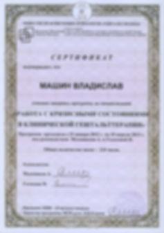 Психолог Машин сертификат фото