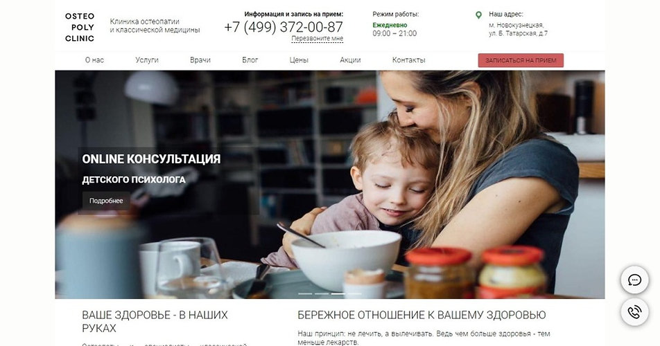 Остеополиклиника официальный сайт