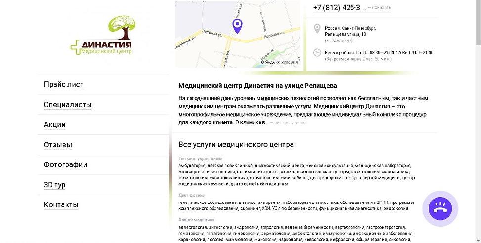 Клиника династия официальный сайт