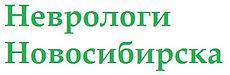nevrologi_novosib.jpg