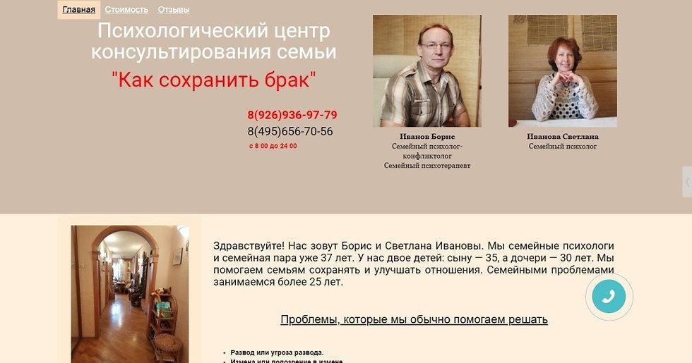 Психолог Борис Иванов официальный сайт