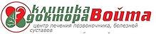 Клиника доктора Войта логотип