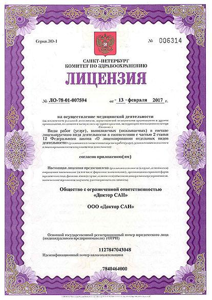 """Лицензия психолгического центра """"Доктор Сан"""""""