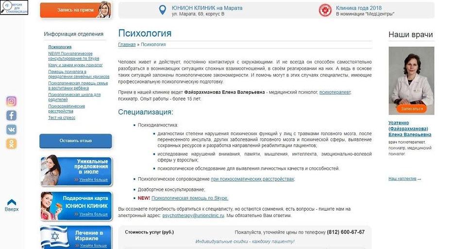Психолог Файразманова - официальный сайт