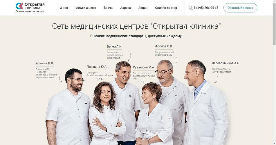Официальный сайт Открытая клиника на 1905