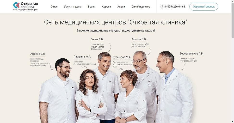 Сайт невролога Устенко