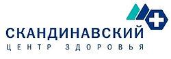 Скандинавский центр здоровья - логотип