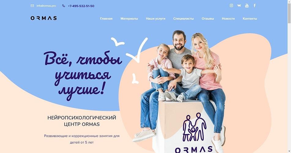 Нейропсихологический центр Ормас официальный сайт