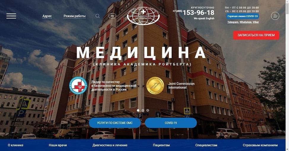 """клиника """"АО медицина"""" официальный сайт"""