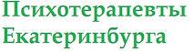 psihoterapevty-ekaterinburga.jpg