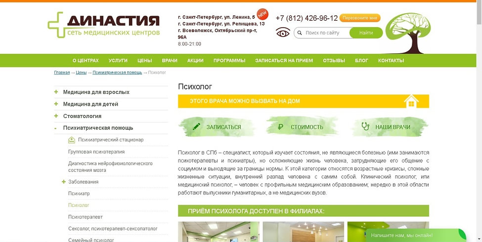 Династия медицинский центр официальный сайт