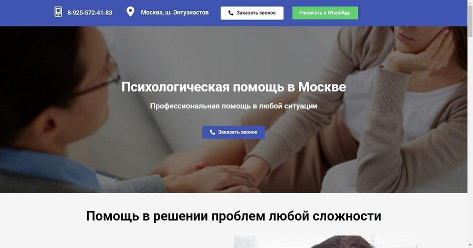 Официальный сайт психолога Крыловой
