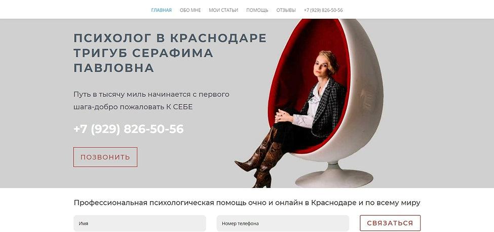 Сайт психолога Тригуб Серафимы Павловны