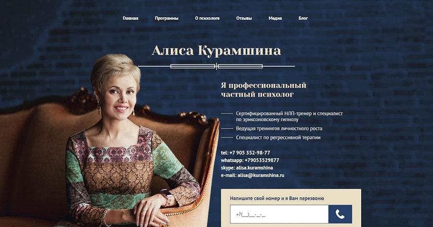 Курамшина - официальный сайт психолога