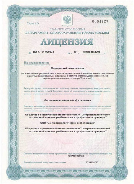 Лицензия психологического центра МПЦИ