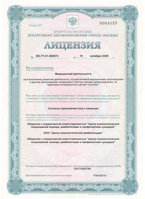 Лицензия психиатрического центра МПЦИ